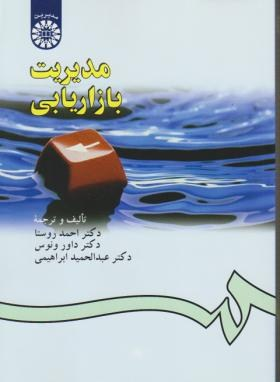 708 نکته مهم خلاصه کتاب مدیریت بازاریابی 3 استاد ( روستا ، ونوس ، ابراهیمی )