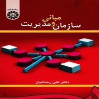 کاملترین خلاصه کتاب مبانی سازمان و مدیریت (( دکتر علی رضائیان ))
