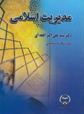 نکات مهم و کنکوری خلاصه کتاب مدیریت اسلامی (( دکتر سید علی اکبر افجه ای )) + نمودار درختی
